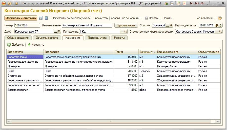 Обслуживание программы 1с жкх форум программистов 1с в казахстане